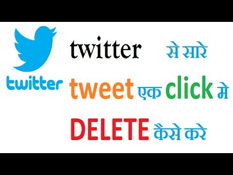 how to delete all tweets from twitter in just one click | Teachical Abhishek
