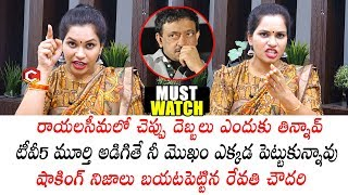 Revathi Chowdary Reveals SH0CKING Facts About RGV | Journalist Murthy | TDP Leader | Political Qube