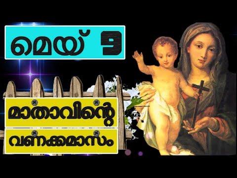 Maathavinte vanakkamasam may 9th # Vanakkamasam may 9th special songs # Mother mary songs may