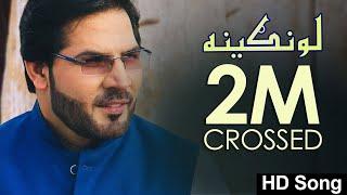Lawangeen | Karan Khan| Pashto | 1080P