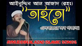 """আইনুদ্দিন আল-আজাদ (রহঃ) """"তাইতো""""এলবামের সব গজল ।।Ainuddin Al-Azad Islamic Songs।। Album:Taito ।।"""
