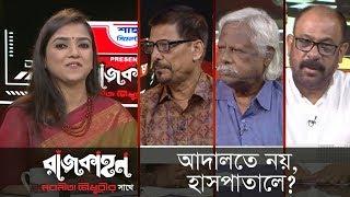 আদালতে নয়, হাসপাতালে? || রাজকাহন || Rajkahon 2 || DBC NEWS 25/09/18