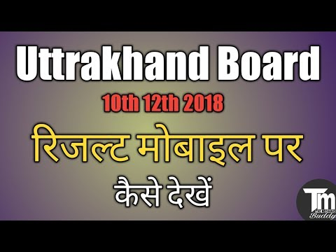 UK Board 10th 12th result kaise dekhe 2018 | How to check uk board result 2018 |