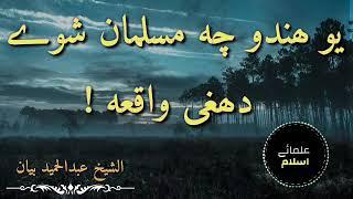 Sheikh Abdul hameed pashto bayyan HD