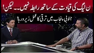 Sardar Dost Khosa Views At South Punjab Developments | AT Q