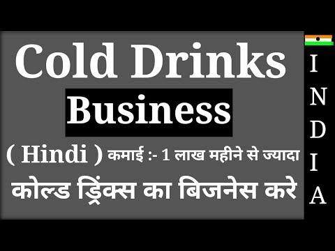 Kare Business Hogi Lakho kamaai | HOW TO START COLD DRINK BUSINESS | soft drinks
