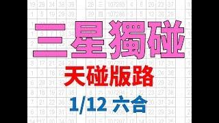 1月12日 六合彩版路 三星獨碰 完美天碰版路 香港六合彩版路號碼預測 【六合彩神算】
