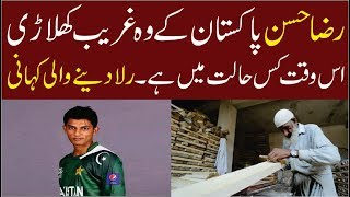Life story of Poor Pakistani Cricketer Raza Hasan in Urdu - Raza Hasan Life  Biography