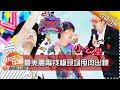 """《天天向上》20160311期:致列欧巴上演撩妹大戏 大张伟""""小鸟叔""""忘年舞蹈PK Day Day Up: Hwang Chi Yeol Teases His Fans【湖南卫视官方版1080P】"""
