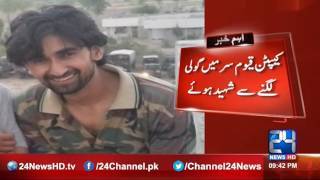 24 Breaking: Captain Pak-Army Qayyum martyred at sown sector