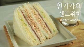 요즘 핫한 🎤인기가요 샌드위치🎤 만들기 (How to make 'Inkigayo Sandwich' /recipe)