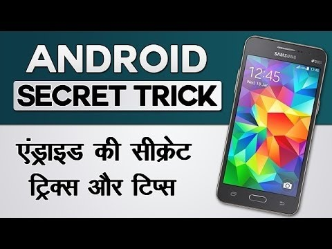 android tricks and secrets    5 android tricks that you never know    android tricks in hindi