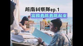 【越南糾察隊ep.1】富國島夜市那麼好逛誰受得了