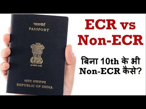 ECR vs Non-ECR in Indian Passport (पूरी जानकारी)