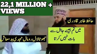 Hafiz Tahir Qadri Solid Reply to Laal Rumal Mutawwa and By  Farooq khan Rizvi