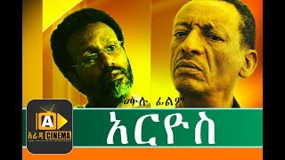 አርዮስ - AREYOS Ethiopian Movie 2017
