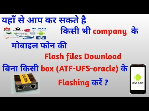 how to download all mobiles flash files in one click ? flash any mobile without box hindi