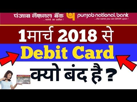 New Update Punjab national bank debit card क्यो बंद है 1 मार्च 2018 से