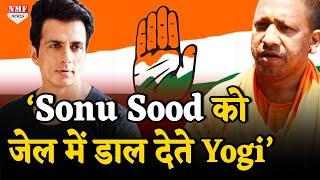 Sonu Sood को लेकर शुरू हुई सियासत, कांग्रेस का तंज- सोनू को जेल में डाल देते योगी