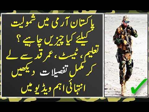 HOW TO JOIN PAKISTAN ARMY COMPLETE PROCEDURE AND GUIDE
