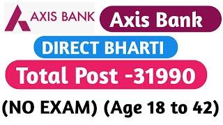 Karur Vysya bank recruitment 2019|BANK VACANCY 2019|Bank