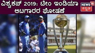 BCCI Announces Team For World Cup 2019, Dinesh Karthik In, Rishabh Pant, & Ambati Rayudu Left Out
