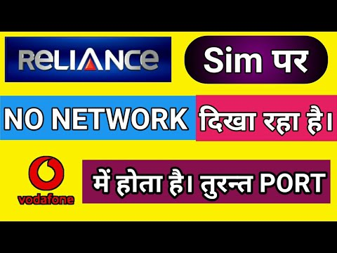 How to port Reliance sim to other network ।No network । how to port Reliance sim to vodafone ।