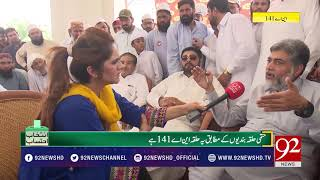 Who can't overcome challenges is not a leader, says Samsam Bukhari | 20 July 2018 | 92NewsHD