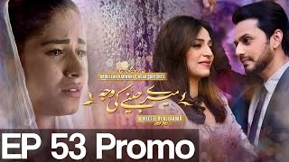 Meray Jeenay Ki Wajah - Episode 53 Promo | APlus