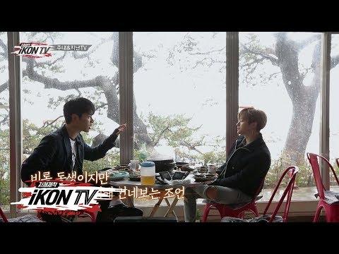 iKON - '자체제작 iKON TV' EP.2-2