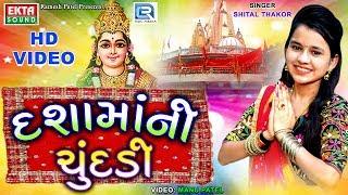 Shital Thakor - Dashamaani Chundadi | Full HD Video | New Gujarati Song 2017 | Dashama Song