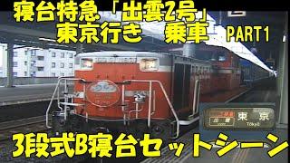 乗車【出雲2号 東京行き】3段式B寝台セット