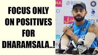 Virat Kohli says, will only take positives to Dharamsala Test | Oneindia News