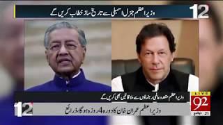 PM Imran to embark on US visit on Sep 23, to address UNGA | 92NewsHD