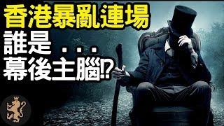 [Ray Regulus] 香港暴亂連場 猜誰是幕後策劃人??
