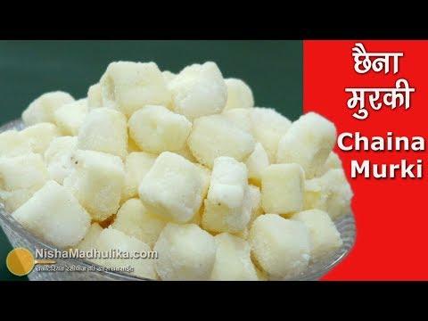 Chena Murki Recipe | छैना मुरकी । How to make Bangali Sweet Chenna Murki