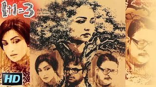 1+1=3 Ora Tinjon (HD) - New Bengali Full Movies 2017   Rituparna Sengupta, June Malia