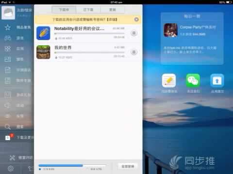 How To Get Paid Apps For Free Without Jailbreak on iPhone/iPad/iPodTouch on iOS 6 and iOS 7