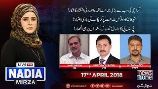 Live with Nadia Mirza   17-April-2018   Ali Raza Abidi   Haleem Adil Sheikh   Hafiz Naeem  
