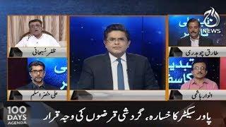 Tabdeli ka safar | 16 October 2018 | Aaj News
