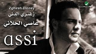 Assi Al Hallani ... Zgheri El Deni | عاصي الحلاني ... زغيري الدنيي