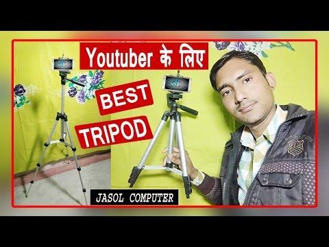Youtuber ke liye best tripod 3110 | Tripod 3110 Unboxing & Review | youtuber के लिए बेस्ट ट्राईपॉड।