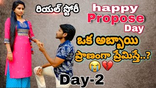 Bava Maradalu PROPOSE DAY❣️ || Real story😥 (PART-2) || Lovestory || RAVIVARMA || SANTHOSHIVARMA