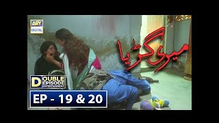 Meri Guriya Episode 19 & 20 - 12th September 2018 - ARY Digital Drama