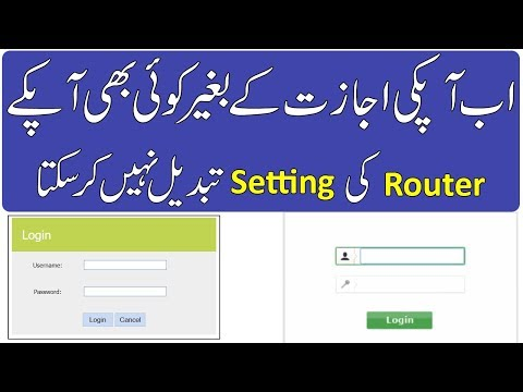MC&S #14 - How to Change Login User Name Or Password of Any Router