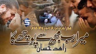 Mera Rab Mujhse  Pooche Ga |Top Heart Touching Kalam |Zahid Hussain |Studio5