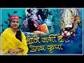 Khatu Shyam Bhajan Uma Lahri Hone Lagi Hai Ab Kripa Bhardwaj