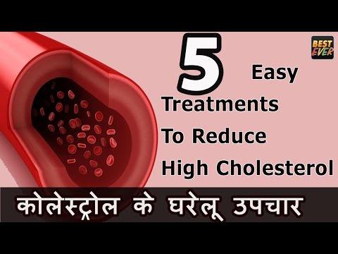 Reduce high-cholesterol in hindi || कोलेस्ट्रॉल कम करने के उपाय || Cholesterol kam karne ke upay