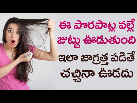 AMAZING Tips to Reduce Hairfall | Hairfall Tricks | Beauty Tips in Telugu | VTube Telugu