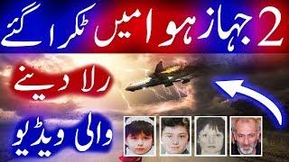 2 Jahaz Hawa Mein Takra Gaye Plane Documentary In Urdu Hindi